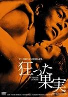 Kurutta kajitsu - Japanese DVD cover (xs thumbnail)