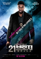 21 Bridges - South Korean Movie Poster (xs thumbnail)