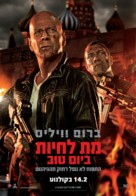 A Good Day to Die Hard - Israeli Movie Poster (xs thumbnail)