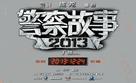 Police Story - Chinese Logo (xs thumbnail)