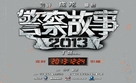 Police Story - Chinese Logo (xs thumbnail)
