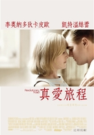 Revolutionary Road - Taiwanese Movie Poster (xs thumbnail)