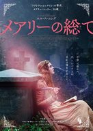 Mary Shelley - Japanese Movie Poster (xs thumbnail)
