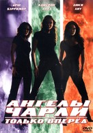 Charlie's Angels: Full Throttle - Russian DVD movie cover (xs thumbnail)
