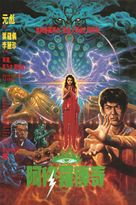 A Xiu-lo - Hong Kong Movie Poster (xs thumbnail)