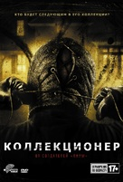 The Collector - Russian Movie Cover (xs thumbnail)