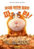 Animal Crackers - South Korean Movie Poster (xs thumbnail)
