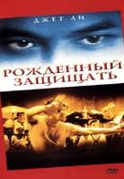 Zhong hua ying xiong - Russian Movie Cover (xs thumbnail)