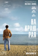 Auf der anderen Seite - Russian Movie Poster (xs thumbnail)