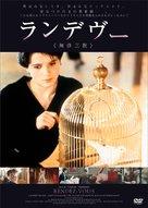 Rendez-vous - Japanese DVD movie cover (xs thumbnail)