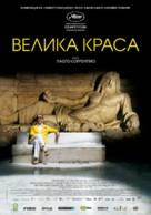 La grande bellezza - Ukrainian Movie Poster (xs thumbnail)