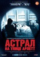 388 Arletta Avenue - Russian Movie Poster (xs thumbnail)