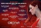 Ava - South Korean Movie Poster (xs thumbnail)
