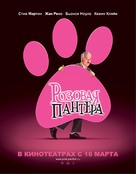 The Pink Panther - Russian Movie Poster (xs thumbnail)