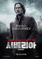 Siberia - South Korean Movie Poster (xs thumbnail)