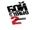 Boy s tenyu 2 - Russian Logo (xs thumbnail)