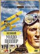 The Great Waldo Pepper - Russian Movie Cover (xs thumbnail)