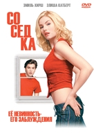 The Girl Next Door - Russian Movie Cover (xs thumbnail)