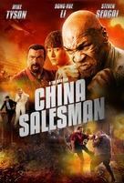 Zhong guo tui xiao yuan - Movie Poster (xs thumbnail)