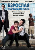 Role Models - Russian Movie Cover (xs thumbnail)