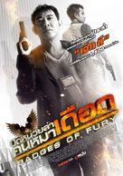 Bu er shen tan - Thai Movie Poster (xs thumbnail)