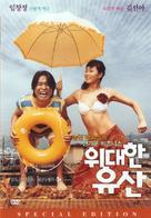Widaehan yusan - South Korean Movie Cover (xs thumbnail)