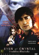 Occhi di cristallo - Thai Movie Cover (xs thumbnail)