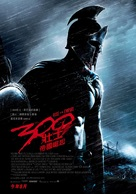 300: Rise of an Empire - Taiwanese Movie Poster (xs thumbnail)