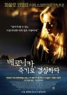 Veronika Decides to Die - South Korean Movie Poster (xs thumbnail)