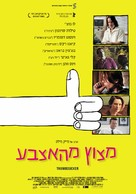 Thumbsucker - Israeli Movie Poster (xs thumbnail)