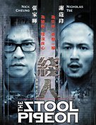 Sin yan - Malaysian Movie Poster (xs thumbnail)