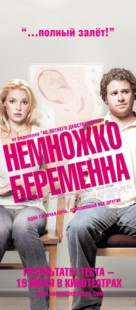 Knocked Up - Russian Movie Poster (xs thumbnail)