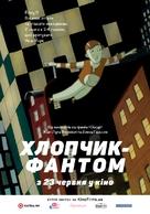 Phantom Boy - Ukrainian Movie Poster (xs thumbnail)