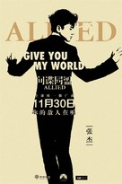 Allied - Chinese Movie Poster (xs thumbnail)