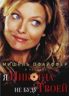 I Could Never Be Your Woman - Russian Movie Cover (xs thumbnail)