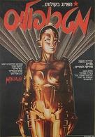 Metropolis - Israeli Movie Poster (xs thumbnail)