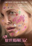 Tully - Taiwanese Movie Poster (xs thumbnail)