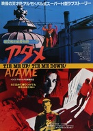 ¡Átame! - Japanese Movie Poster (xs thumbnail)