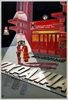 Okraina - Russian Movie Poster (xs thumbnail)