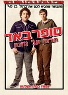 Superbad - Israeli Movie Poster (xs thumbnail)