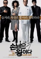 Sonimeun wangida - South Korean Movie Poster (xs thumbnail)