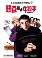 Keeping Mum - Chinese Movie Poster (xs thumbnail)