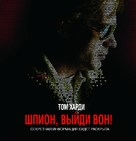 Tinker Tailor Soldier Spy - Russian Movie Poster (xs thumbnail)