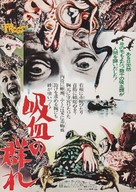 Frogs - Japanese Movie Poster (xs thumbnail)