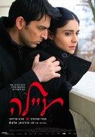 Ayla - Israeli Movie Poster (xs thumbnail)