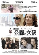 The Girl in the Park - Taiwanese Movie Poster (xs thumbnail)