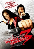 Jopog manura 3 - Thai Movie Poster (xs thumbnail)