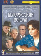 Belorusskiy vokzal - Russian DVD cover (xs thumbnail)