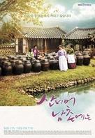 """""""Sanneomeo namchoneneun"""" - South Korean Movie Poster (xs thumbnail)"""