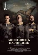Foxcatcher - Ukrainian Movie Poster (xs thumbnail)